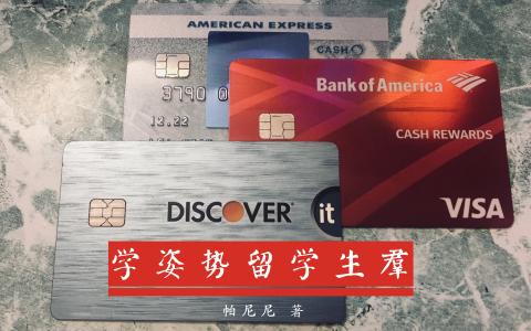 美国信用卡申请姿势