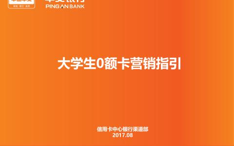 平安银行学生卡营销指引