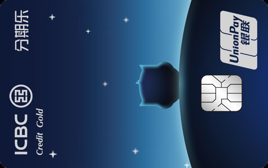 工商银行大学生信用卡权益(2018年下半年)V1.0