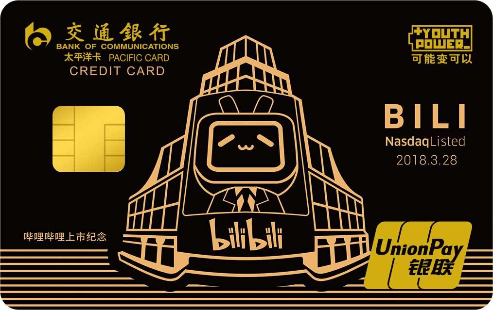 交通银行大学生信用卡权益V1.2