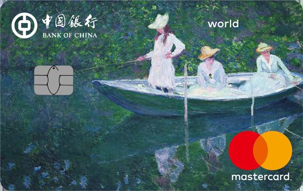 中国银行长城万事达莫奈世界卡V0.12