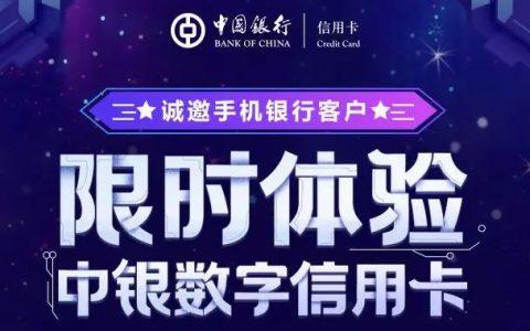 中国银行试发行数字信用卡