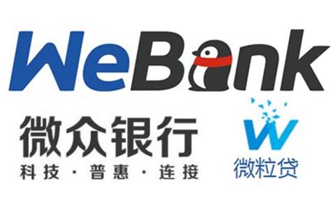 微众银行无抵押贷款微粒贷申请指引