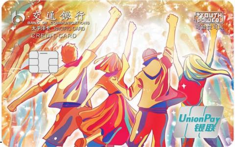 """交通银行""""燃""""主题信用卡限量发行"""